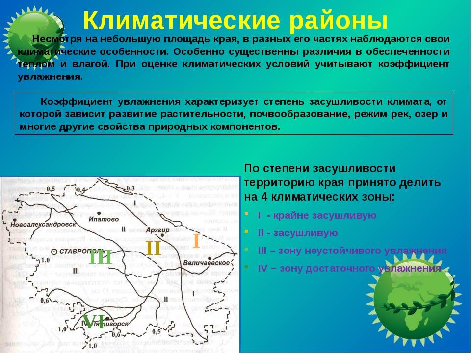 Климатические районы По степени засушливости территорию края принято делить н...