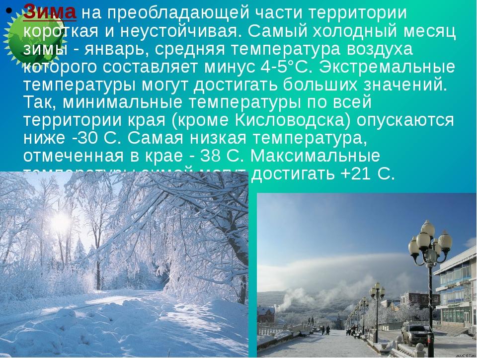 Зима на преобладающей части территории короткая и неустойчивая. Самый холодны...