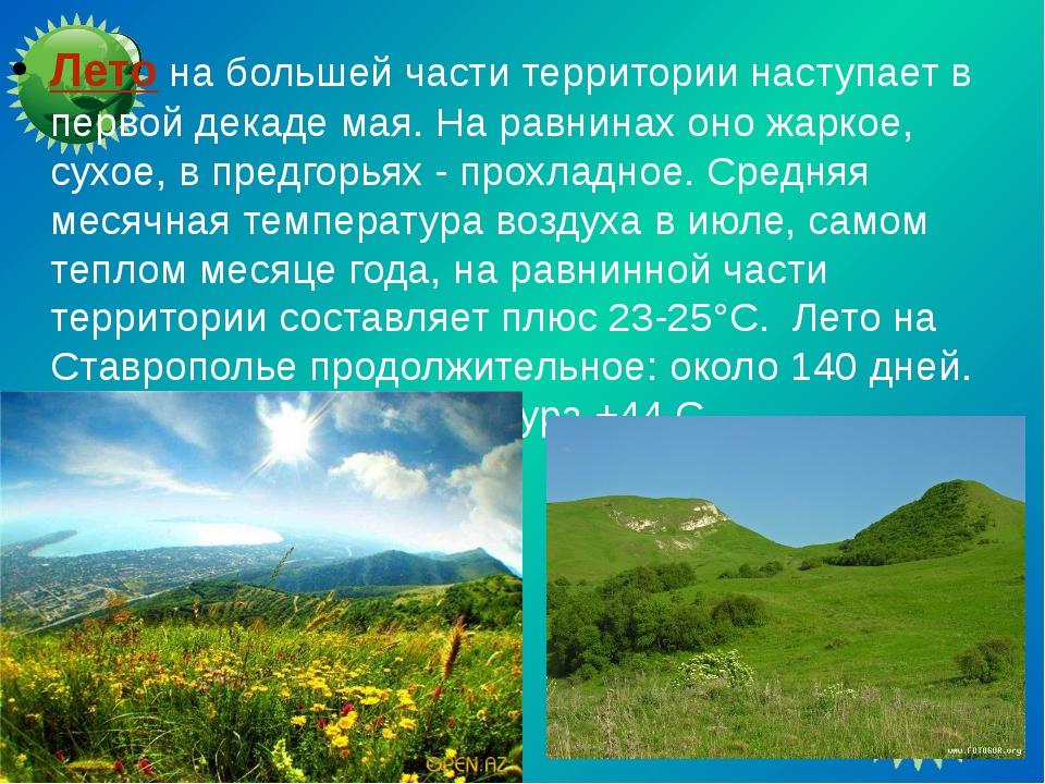 Лето на большей части территории наступает в первой декаде мая. На равнинах о...