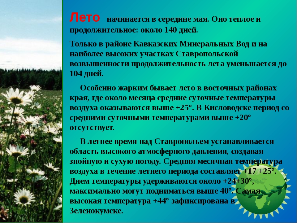 Лето начинается в середине мая. Оно теплое и продолжительное: около 140 дней...