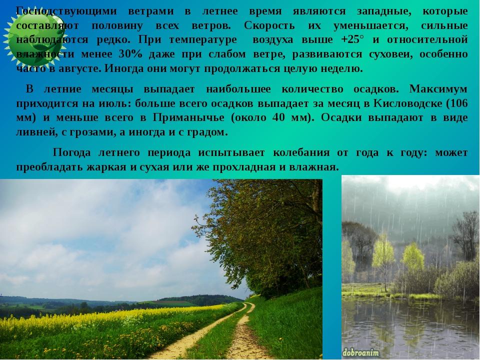 Господствующими ветрами в летнее время являются западные, которые составляют...