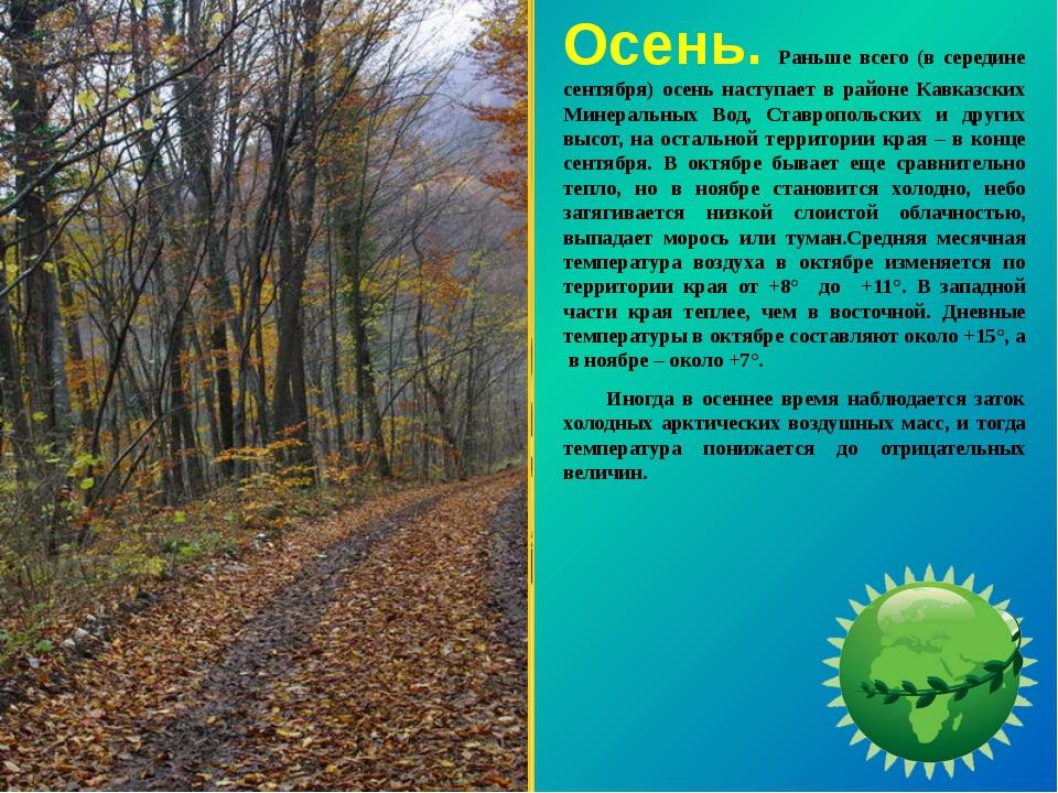 Осень. Раньше всего (в середине сентября) осень наступает в районе Кавказских...