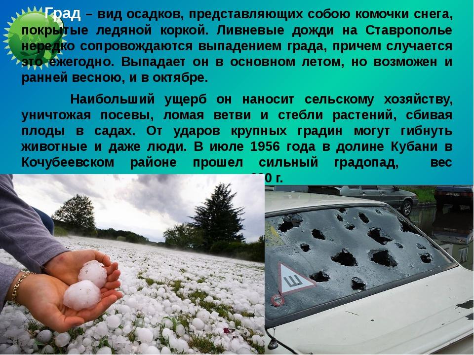 Град – вид осадков, представляющих собою комочки снега, покрытые ледяной кор...