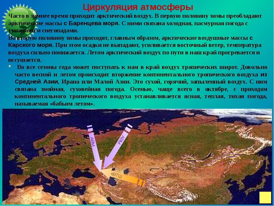 Циркуляция атмосферы Часто в зимнее время приходит арктический воздух. В перв...