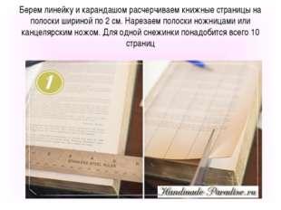 Берем линейку и карандашом расчерчиваем книжные страницы на полоски шириной п