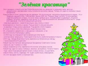 Этот праздник с ёлкой (хотя при Петре Великом ёлку не украшали, а украшали ла