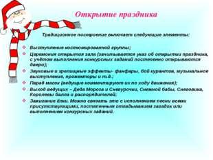 Открытие праздника Традиционное построение включает следующие элементы: Высту