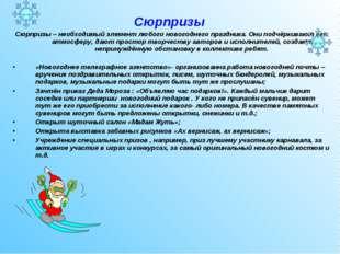 Сюрпризы Сюрпризы – необходимый элемент любого новогоднего праздника. Они под