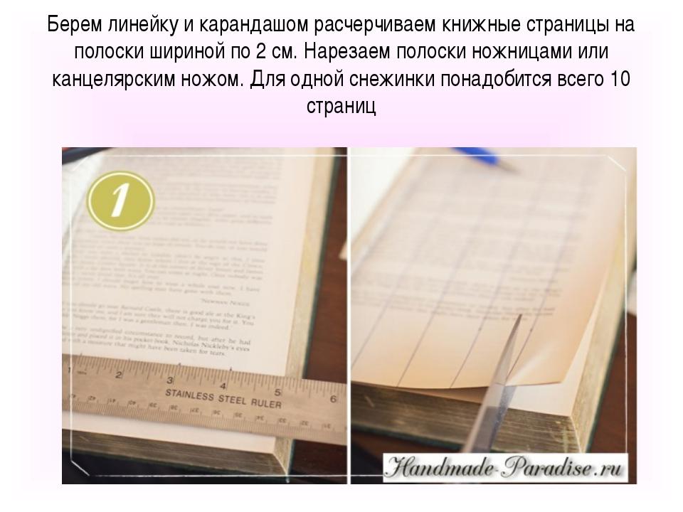 Берем линейку и карандашом расчерчиваем книжные страницы на полоски шириной п...