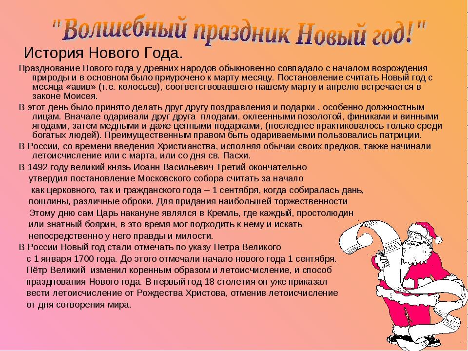 История Нового Года. Празднование Нового года у древних народов обыкновенно...