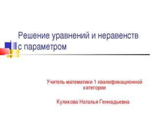 Решение уравнений и неравенств с параметром Учитель математики 1 квалификацио