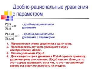 Дробно-рациональные уравнения с параметром - дробно-рациональное уравнение -
