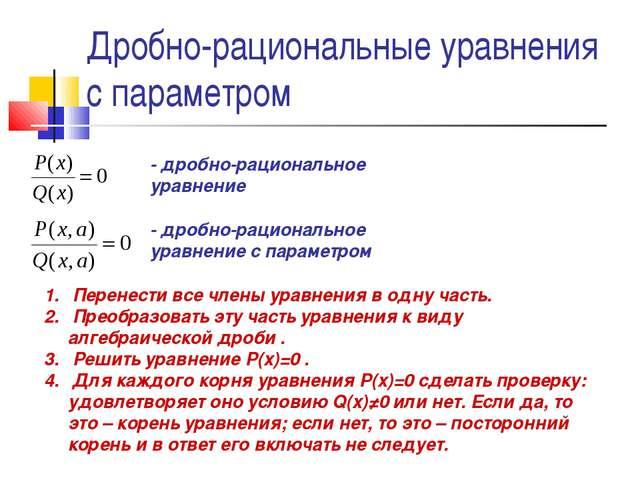 Дробно-рациональные уравнения с параметром - дробно-рациональное уравнение -...