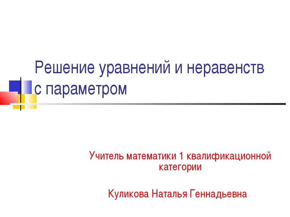 Решение уравнений и неравенств с параметром Учитель математики 1 квалификацио...
