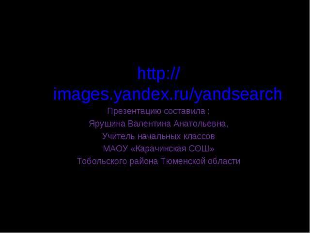 Источники материалов: http://images.yandex.ru/yandsearch Презентацию составил...