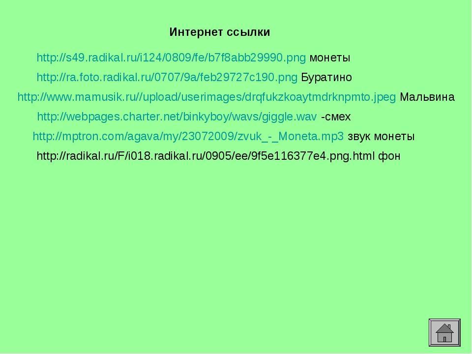 http://s49.radikal.ru/i124/0809/fe/b7f8abb29990.png монеты http://ra.foto.rad...