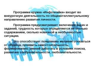 Программа кружка «Инфознайка» входит во внеурочную деятельность по общеинтел