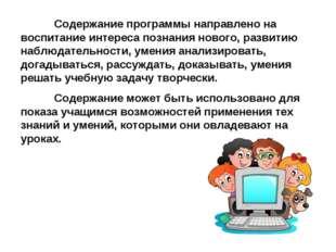 Содержание программы направлено на воспитание интереса познания нового, разв
