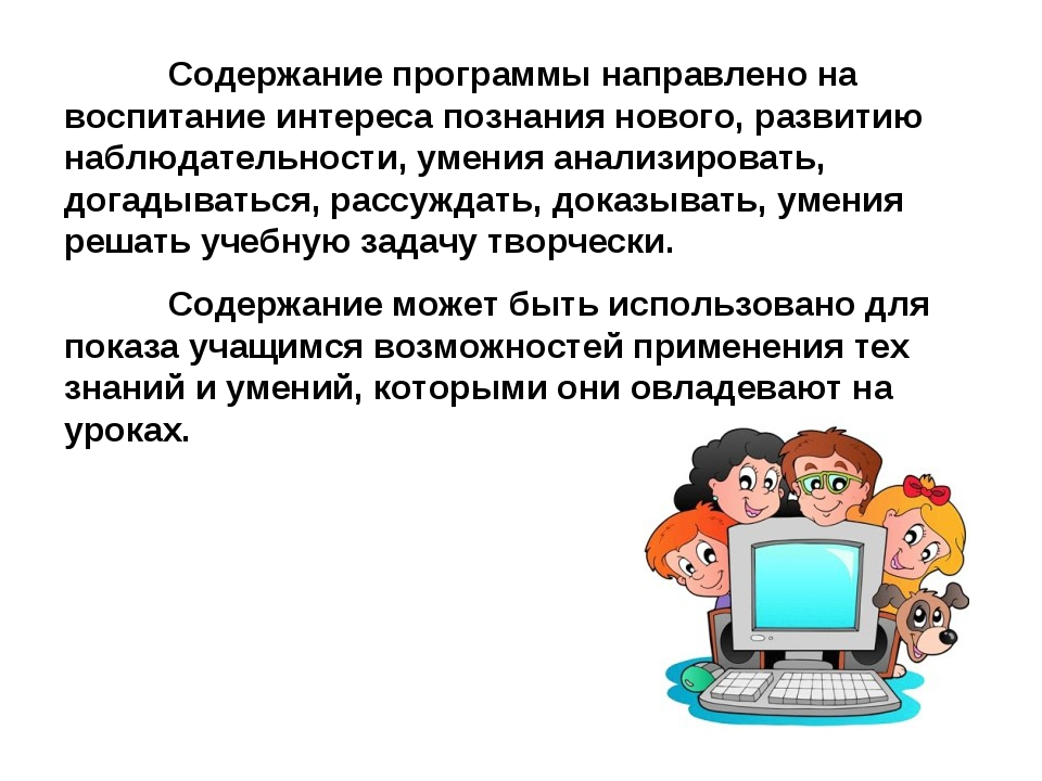 Содержание программы направлено на воспитание интереса познания нового, разв...