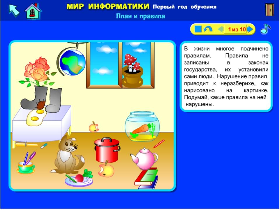 Информатика игры картинки