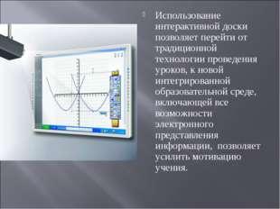 Использование интерактивной доски позволяет перейти от традиционной технологи