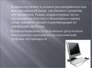 Компьютер может и должен рассматриваться как могущественный рычаг умственного