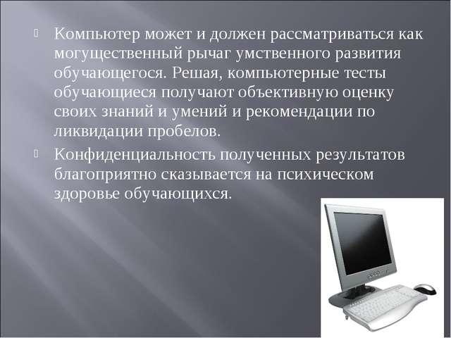 Компьютер может и должен рассматриваться как могущественный рычаг умственного...