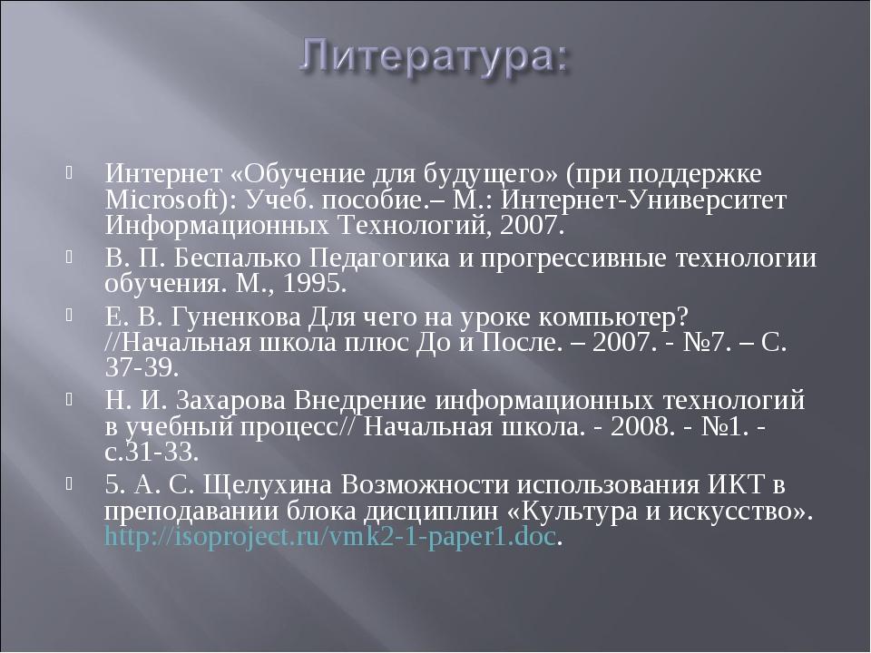 Интернет «Обучение для будущего» (при поддержке Microsoft): Учеб. пособие.– М...