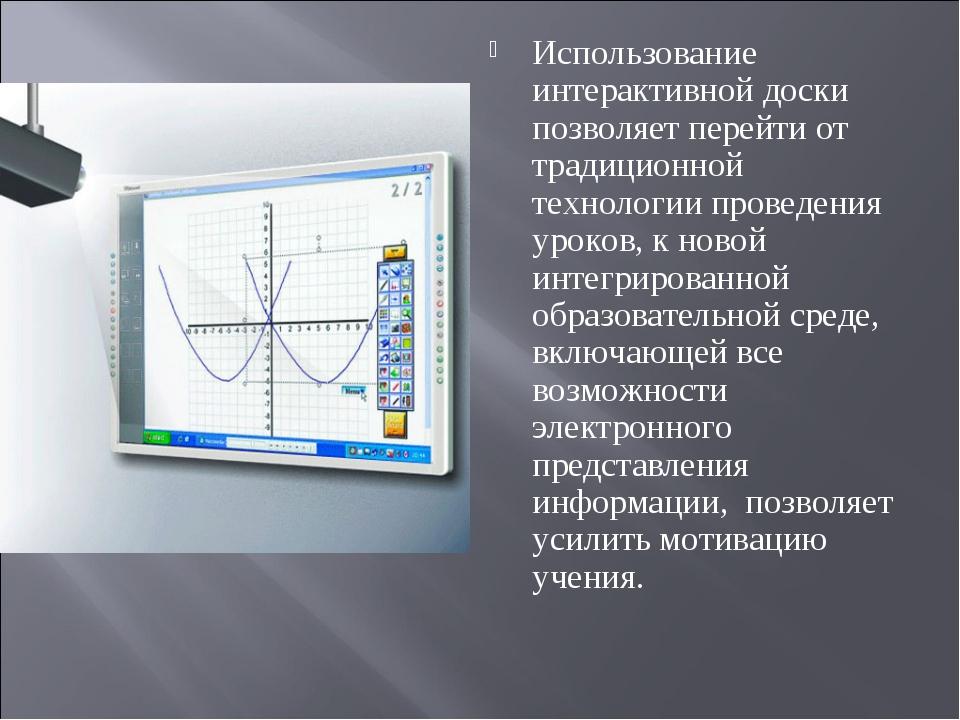 Использование интерактивной доски позволяет перейти от традиционной технологи...