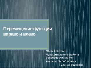 Перемещение функции вправо и влево МАОУ СОШ № 8 Муниципального района Белебее