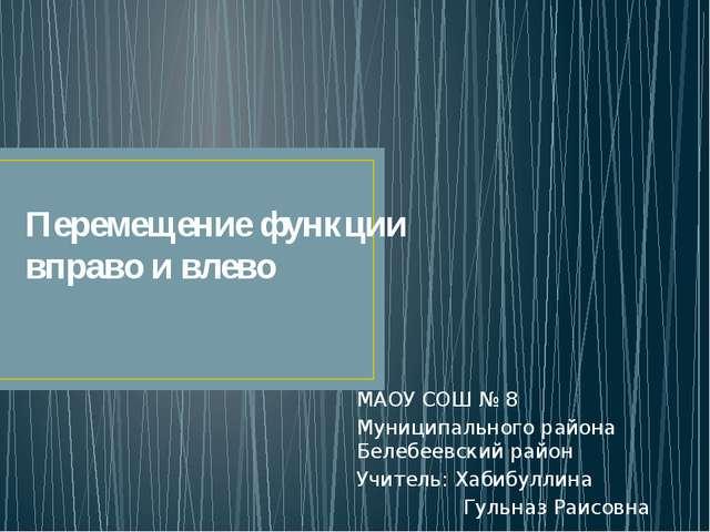Перемещение функции вправо и влево МАОУ СОШ № 8 Муниципального района Белебее...