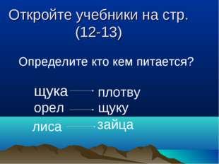 Откройте учебники на стр.(12-13) Определите кто кем питается? щука плотву ор