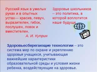 Здоровье школьников – это политика, в которой воплотится наше будущее. Русски