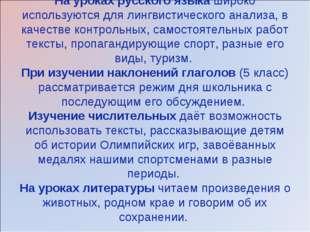 На уроках русского языка широко используются для лингвистического анализа, в
