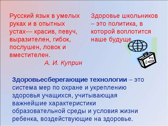 Здоровье школьников – это политика, в которой воплотится наше будущее. Русски...