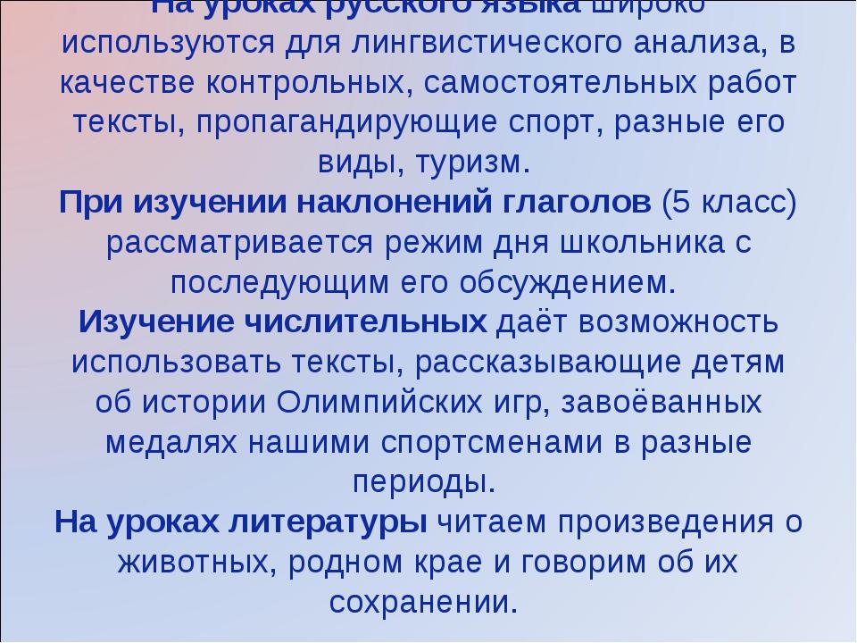 На уроках русского языка широко используются для лингвистического анализа, в...