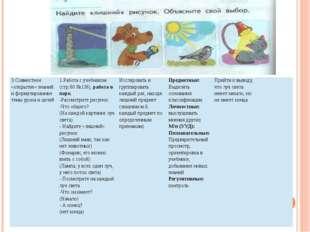 3.Совместное «открытие» знаний и формулирование темы урока и целей 1.Работа с