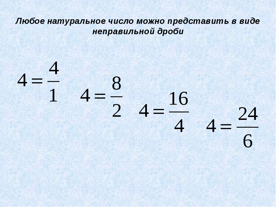 Любое натуральное число можно представить в виде неправильной дроби