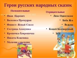 Герои русских народных сказок Положительные Иван Царевич Василиса Премудрая Ф