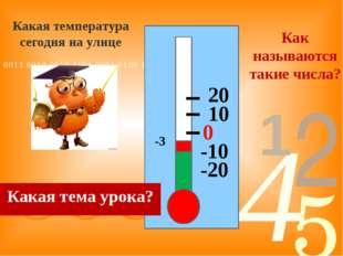 Какая температура сегодня на улице Как называются такие числа? 0 10 -10 -20 2