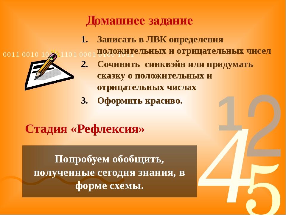 Домашнее задание Записать в ЛВК определения положительных и отрицательных чис...