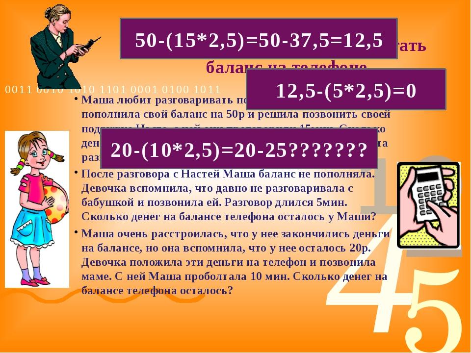 Проверим, как вы умеете считать баланс на телефоне Маша любит разговаривать п...
