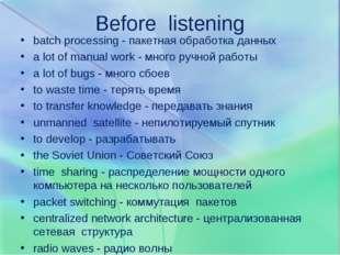 Before listening batch processing - пакетная обработка данных a lot of manual