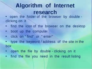 Algorithm of Internet research open the folder of the browser by double - cli