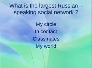 What is the largest Russian – speaking social network ? My circle In contact