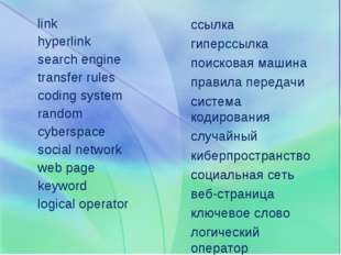 12 link hyperlink search engine transfer rules coding system random cyberspac