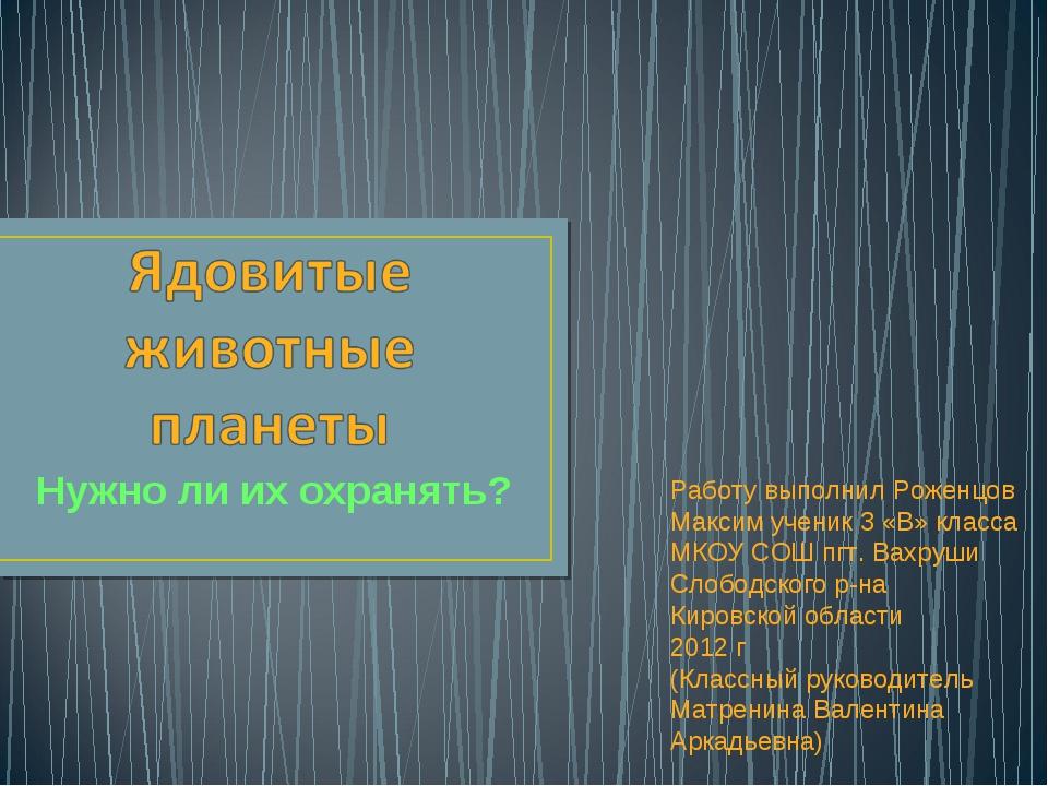 Нужно ли их охранять? Работу выполнил Роженцов Максим ученик 3 «В» класса МКО...
