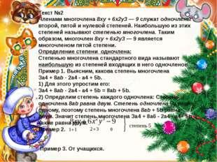 Текст №2 Членами многочлена 8ху + 6х2у3 — 9 служат одночлены второй, пятой и