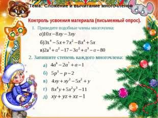 Урок 56 Тема: Сложение и вычитание многочленов Контроль усвоения материала (