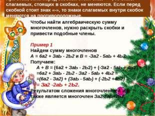 Урок 56 Тема: Сложение и вычитание многочленов Чтобы найти алгебраическую су
